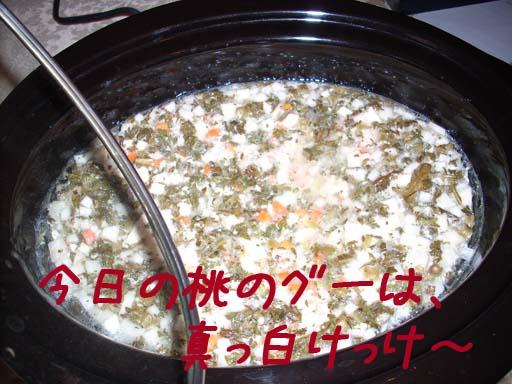 040509_MomoGoo.jpg